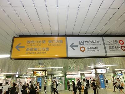 JR山手線池袋駅から西武池袋線の乗り換えで、どの路線が最短ルート?