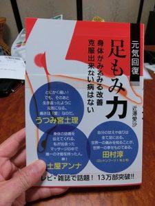 足もみ力、近澤愛沙の本を買った