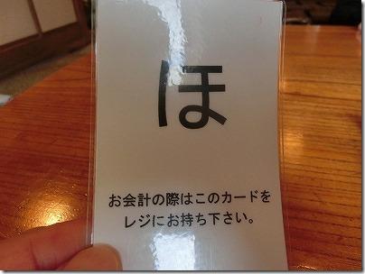 会計カード
