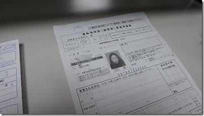 運転免許取得質問票