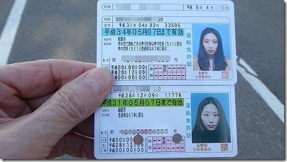 新旧の免許証
