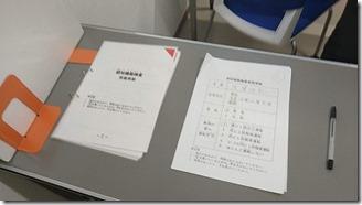 認知機能検査検査用紙