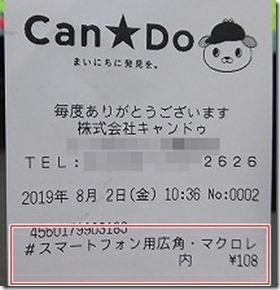 s-2019-08-03 004