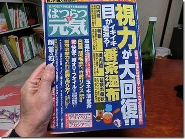 玉ねぎの皮のお茶で血圧が下がった!それで?雑誌の取材を受けた。