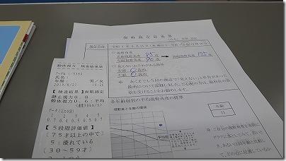 測定の検査結果票
