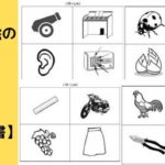 16枚の絵を簡単に覚える方法?認知症テストの過去問題で合格!