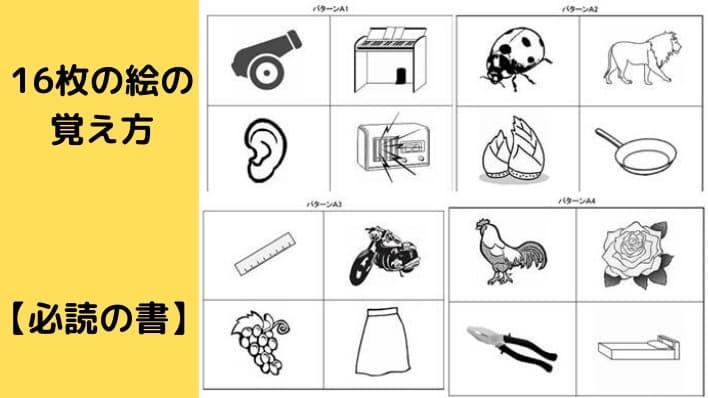 16枚の絵を簡単に覚える方法、認知症テストの過去問題で合格!