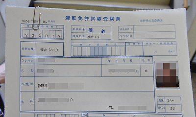 運転免許試験受験票