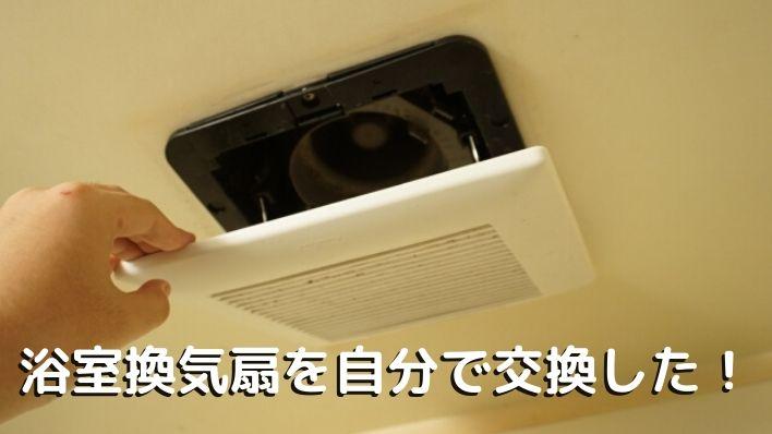 ナショナルの浴室換気扇を自分で交換した、その方法とポイントとは?